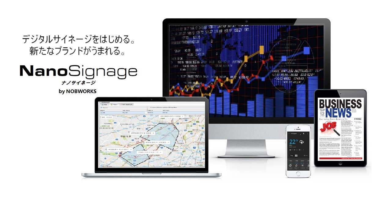 NanoSignage(ナノサイネージ)
